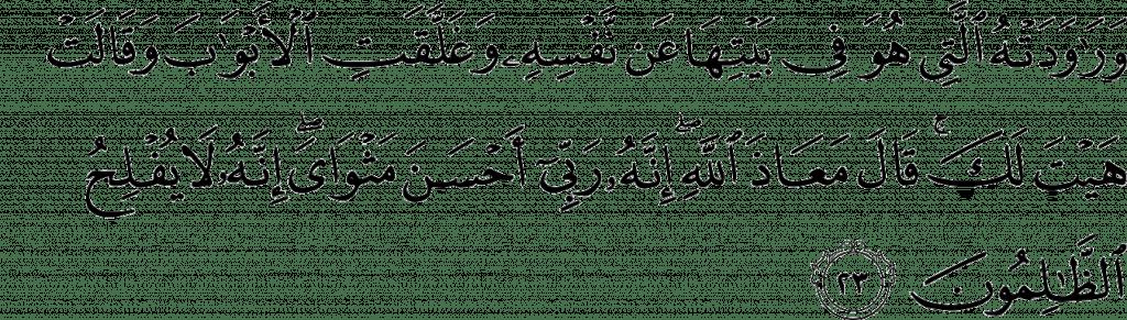Surah Yusuf verse 23