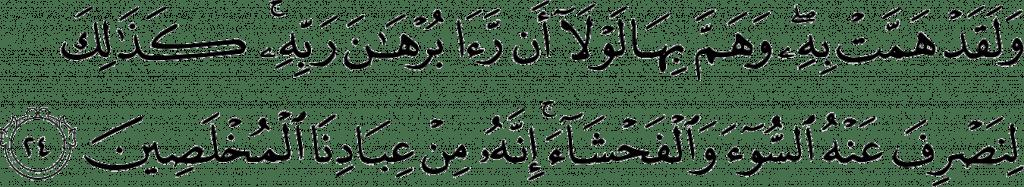 Surah Yusuf 24