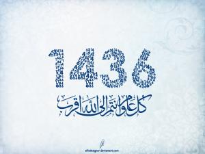 1436_hijri_by_zilladesigner-d831wa2