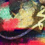2206562-5-muhammad-calligraphy