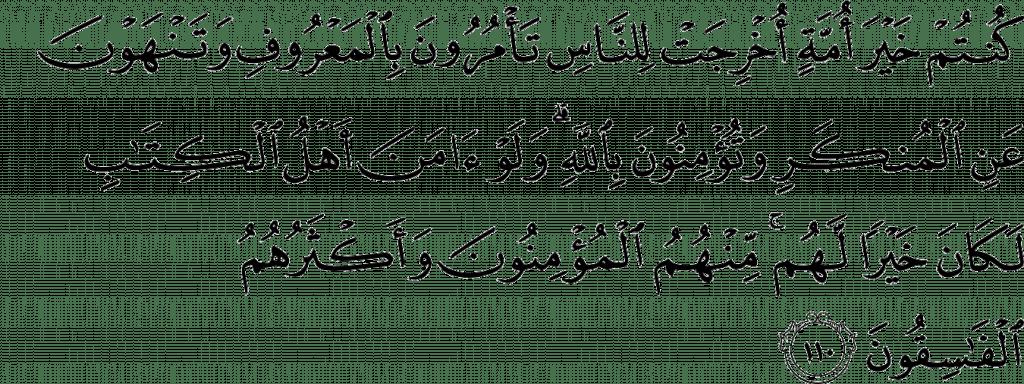 Surah Imran