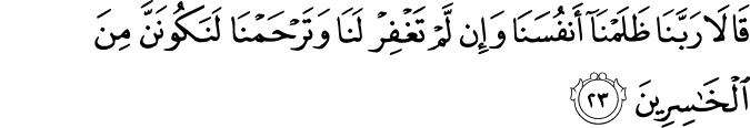 Surah Araf Verse 23