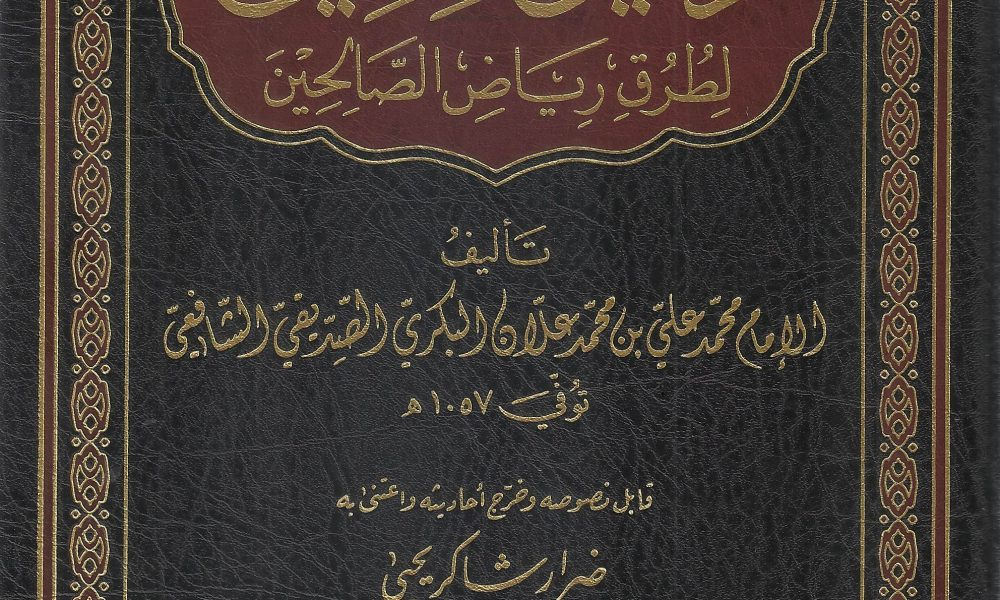 Ibn-ʿAllān