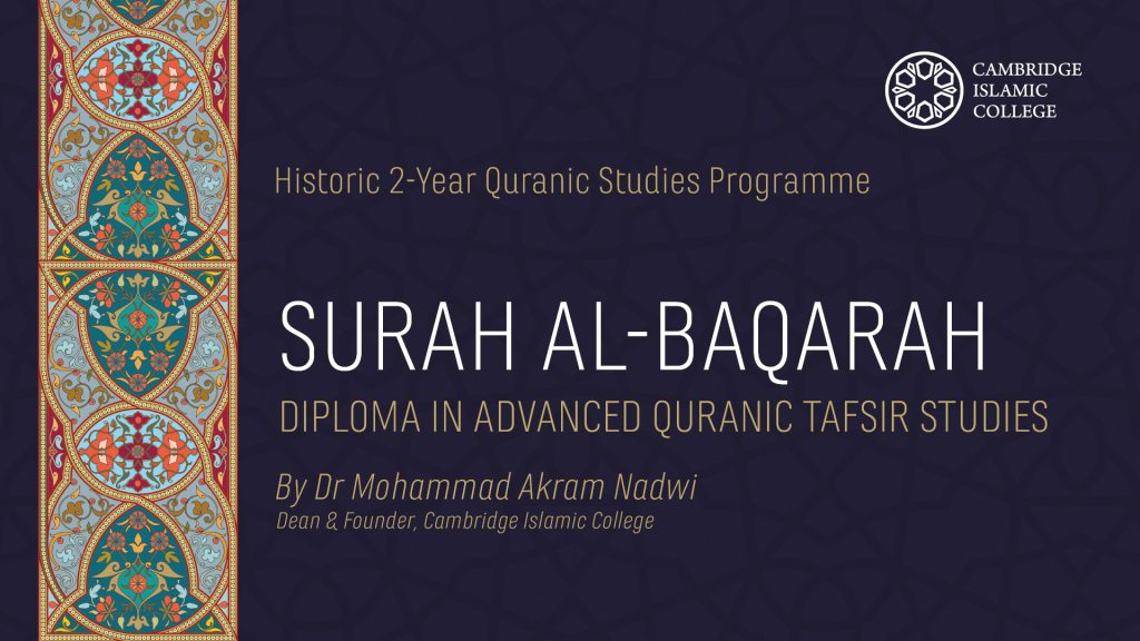 SurahBaqarah_Video_Cover